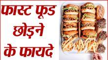 Benefits of stop eating Junk Food