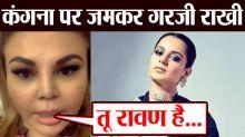 Rakhi Sawant compared Kangana Ranaut as Ravan