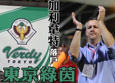【港足】加利韋特執教東京綠茵:要帶領球隊重返J1