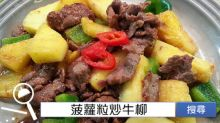 食譜搜尋:菠蘿粒炒牛柳