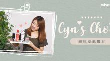Cyn's Choice:編輯空瓶推介!