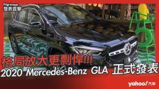 【發表直擊】2020 Mercedes-Benz GLA拍攝會現場賞車直播