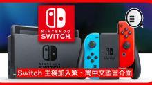 任天堂宣佈為 Switch 主機加入繁、簡中文語言介面!