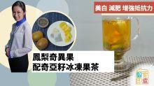 美白減肥食譜|減肥唔飲得甜野?自製奇亞籽果茶 低熱量高纖維 夏天消暑一流!