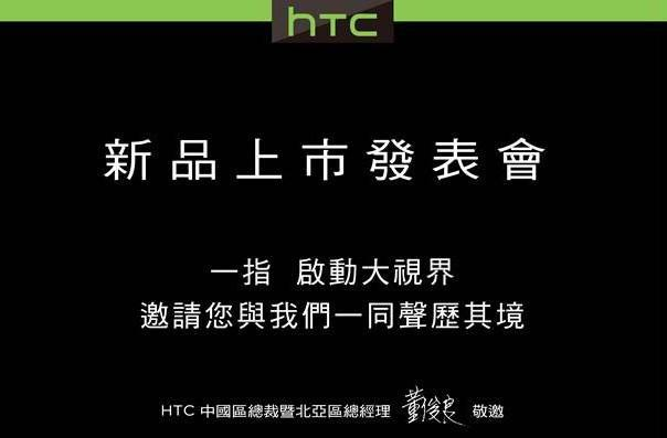 HTC teases One Max in October 16th event invitation (update: global launch October 15th)