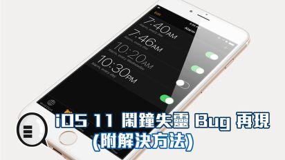 iOS 11 鬧鐘失靈 Bug 再現,大批網友投訴被累遲大到!(附解決方法)
