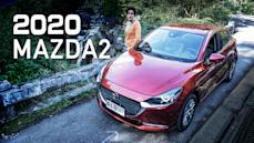 【Money錢毅試駕】都會掀背小車 2020 MAZDA2 改款登場