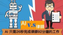AI 大戰 律師,AI 只需26秒就完成律師92分鐘的工作