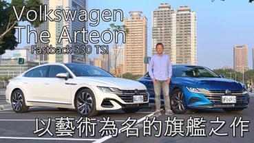 【新車試駕影片】Volkswagen The Arteon 以藝術為名的旗艦之作