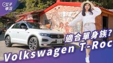 Volkswagen T-Roc 試駕 走訪好吃好拍的柿餅園!