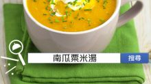 食譜搜尋:南瓜粟米湯