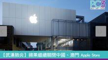 【武漢肺炎】蘋果繼續關閉中國、澳門 Apple Store 重開無期