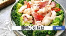 食譜搜尋:西蘭花炒鮮魷