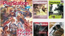 日本《電撃PlayStation》停刊 25年歷史落幕