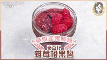 【果醬食譜】免煮走果膠粉!奇亞籽雜莓橙果醬