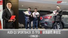 交車紀錄-AUDI Q3 SPORTBACK 35TFSI!AUDI銷售主任_陳俊宏