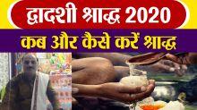 Dwadashi shradha 2020: Dwadashi Shradha Kab hai