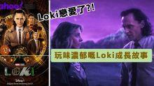 【洛基·影評】Loki極具創意奇想的Marvel起源個人故事