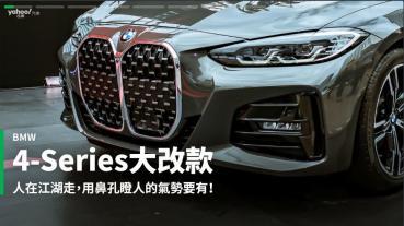 【新車速報】全集中呼吸法-肺之呼吸!2021 BMW 4-Series 236萬起登台上市!