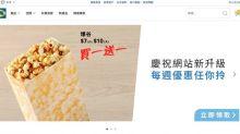 【著數】香港 IKEA 升級網購體驗, 同時可領取美食優惠券可於門市用!