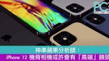神準蘋果分析師:iPhone 12 機背相機或許會有「高端」鏡頭