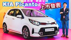 【HD影片】小車安全不妥協!入門售價54.9萬起|KIA Picanto 上市發表會