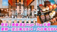 萬麗海景酒店下午茶 High Tea 半價,星期一至五每位 $74 ,星期六、日每位 $84 咋,即約閨蜜一齊去啦!