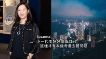 【留守香港不移民】Susanna:下一代要好好增值自己,這樣才有本錢考慮去留問題