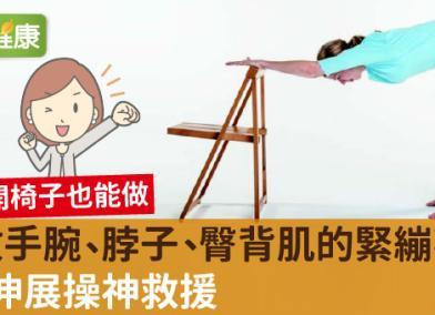釋放手腕、脖子、臀背肌的緊繃不適,9種伸展操神救援