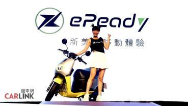 eReady:靠補助不如靠自己!台鈴首款電車親民價74,980元起