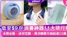 淘寶網購|11件消暑神器涼浸浸法寶!掛頸風扇、降溫冰貼月銷超過2.5萬