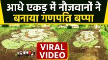Solapur Youth Creates Lord Ganesh's Image on Half Acre Land