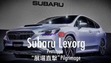 【東京車展直擊】距離上路真的非常近!Subaru全新Levorg Prototype首度展演!