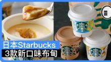 日本 Starbucks 推出 3款新口味布甸