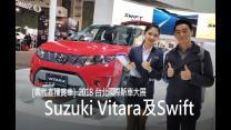 【GoChoice購車趣】[業代直播賞車]Suzuki業代-薛歆儀來介紹VITARA及SWIFT