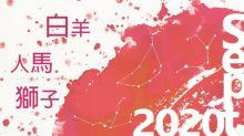 2020年9月火象星座運勢【白羊、獅子、人馬】人馬小心禍從口出