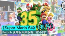 《Super Mario 64》 Switch 復刻版與原版有什麼不同?(有片)