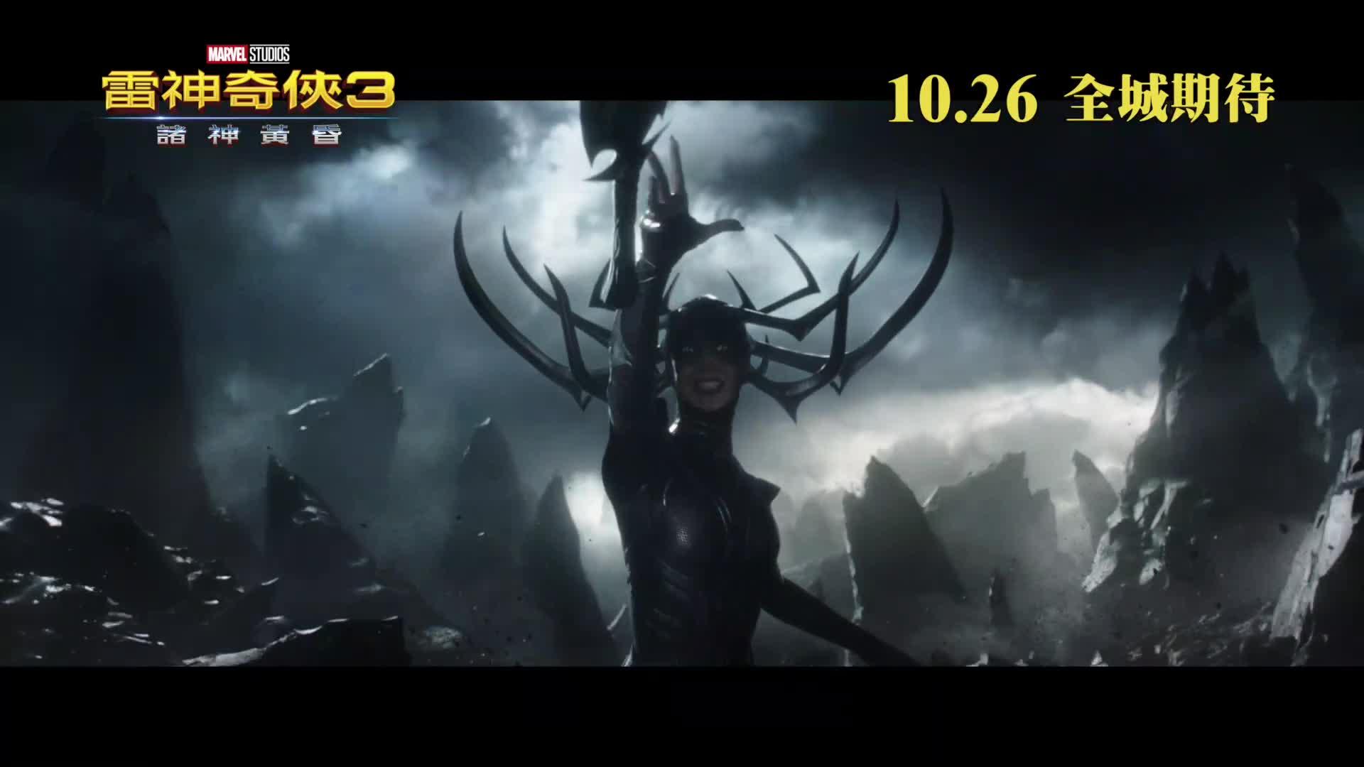 《雷神3:諸神黃昏》花絮