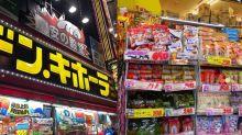 「驚安之殿堂」即將駕臨香港?盤點5項「驚安」必買商品!