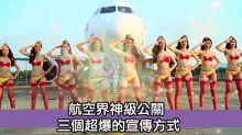 航空界神級公關 三個超爆的宣傳方式