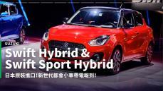 【新車速報】更俗更大碗!2021 Suzuki Swift Hybrid、Swift Sport Hybrid正式在台上市!