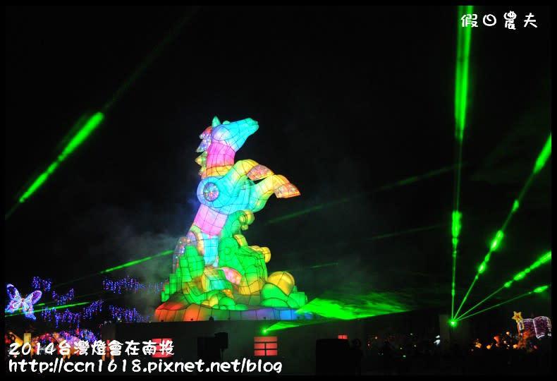 2014 台灣燈會在南投DSC_2203