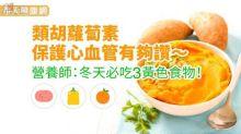 【營養師秘笈】冬天必吃的3種黃色食物!