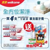 【惠康】買4支牙齦適單牙膏 即送總值$84.2贈品(即日起至09/07)