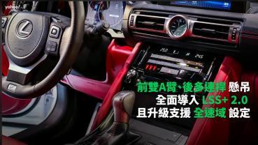 【新車速報】不只超速引進、價格更是殺到誇張!2021 Lexus IS 預售啟動!