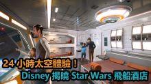 24 小時太空體驗!Disney 揭曉 Star Wars 飛船酒店
