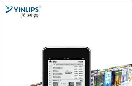Yinlips busts out a 6-inch, E Ink-boasting e-reader
