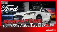 【發表直擊】2021 Ford Focus Active 發表會直播