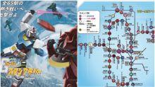 玩晒65個站 JR東日本 x《機動戰士Gundam》吸印有獎品