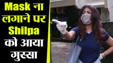 Shilpa Shetty gets angry on Cameraperson for not maintaining Social Distancing